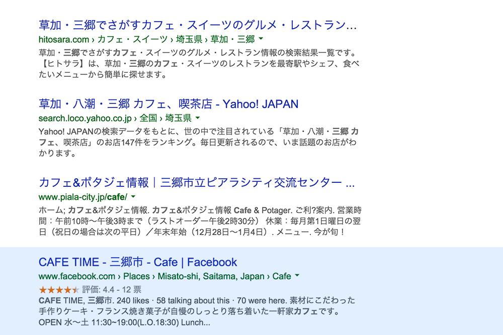 cafetime_google