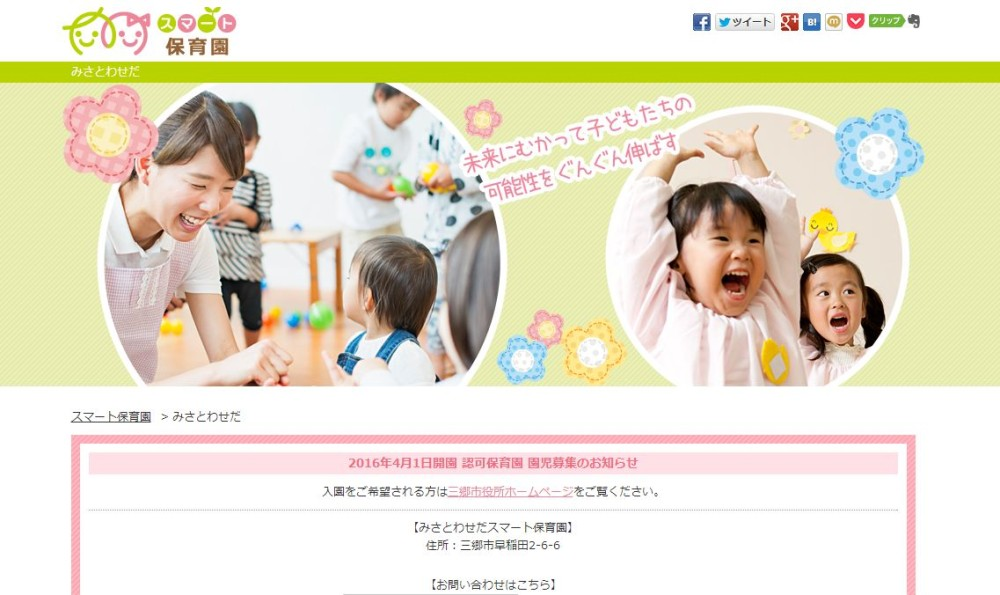 smart_misato_waseda