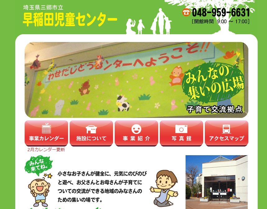 こあらサロン~早稲田児童センター