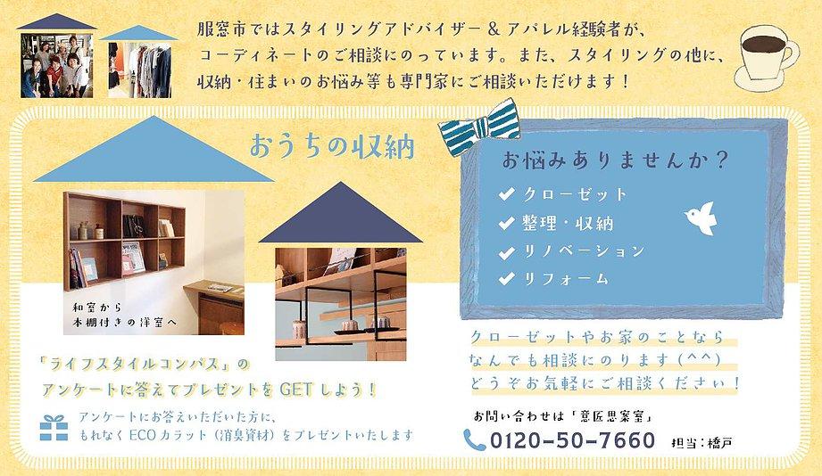 fukumadoichi_d