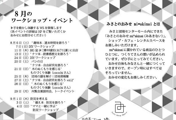 miakinai_event