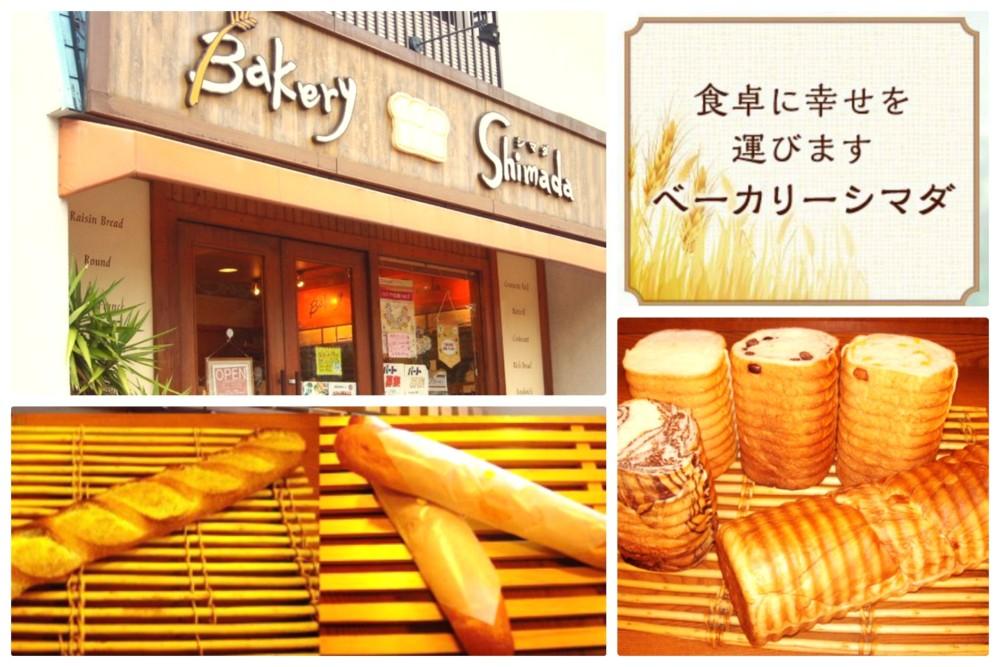 FotoJet Collage-bakery shimada
