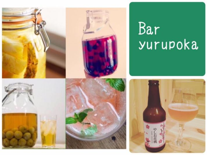 bar_yurupoka