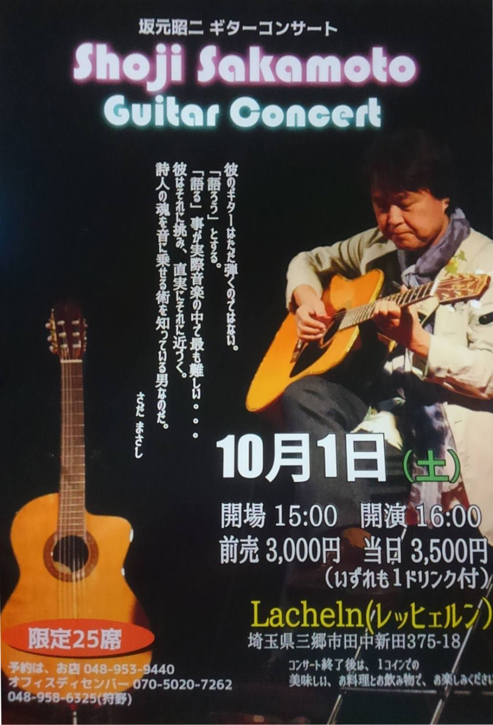 sakamotoshouji