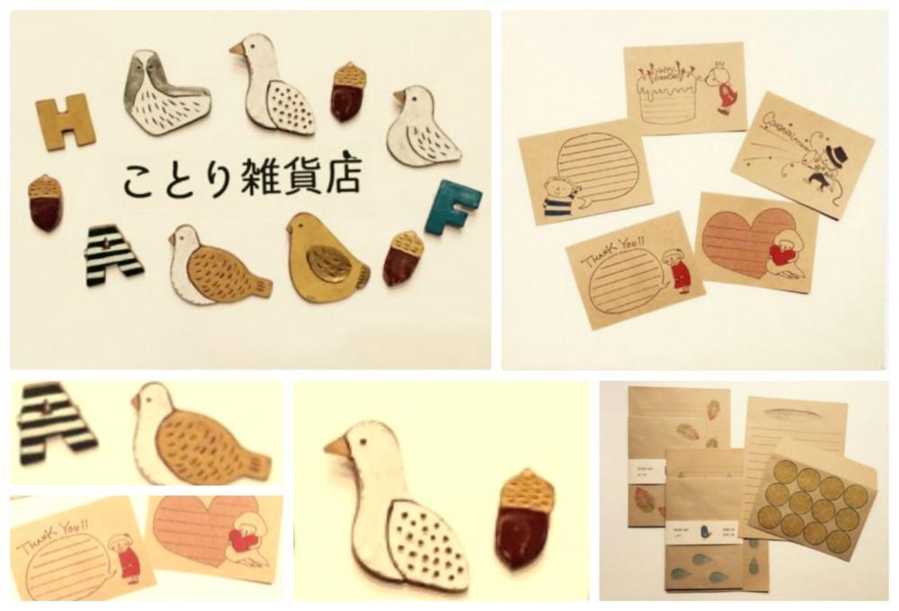 FotoJet Collage-kotori_zakka