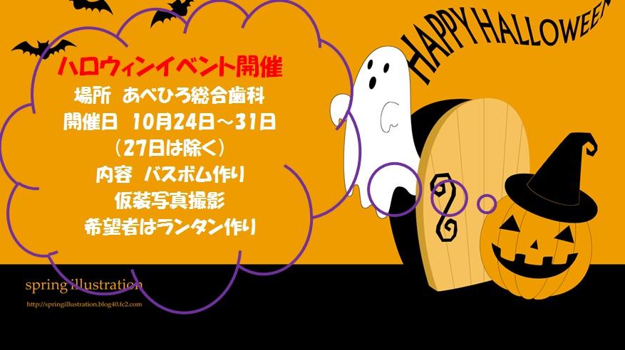 halloween_abehiro