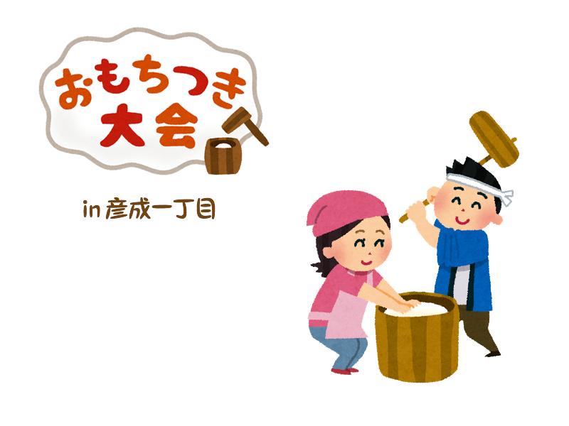 20161225_mochitsuki